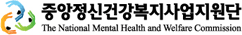 중앙정신보건사업지원단 - The National Mental Health Commission