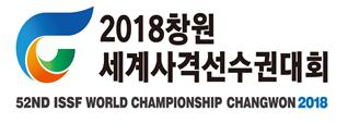 2018창원 세계사격선수권대회